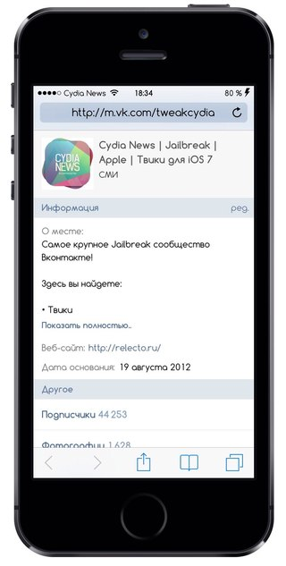 Название: Safari Full Url